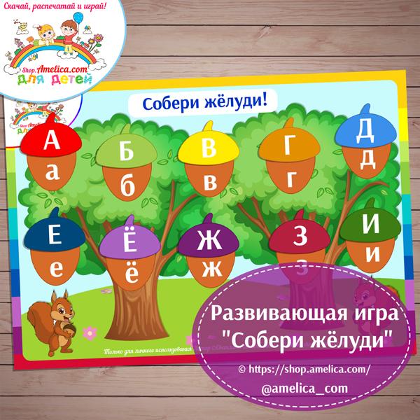 ИГРЫ НА ЛИПУЧКАХ! Дидактическая игра для малышей «Собери жёлуди - Алфавит!» скачать для распечатки