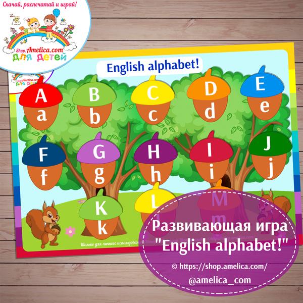 ИГРЫ НА ЛИПУЧКАХ! Дидактическая игра для малышей «Собери жёлуди - English alphabet!» скачать для распечатки