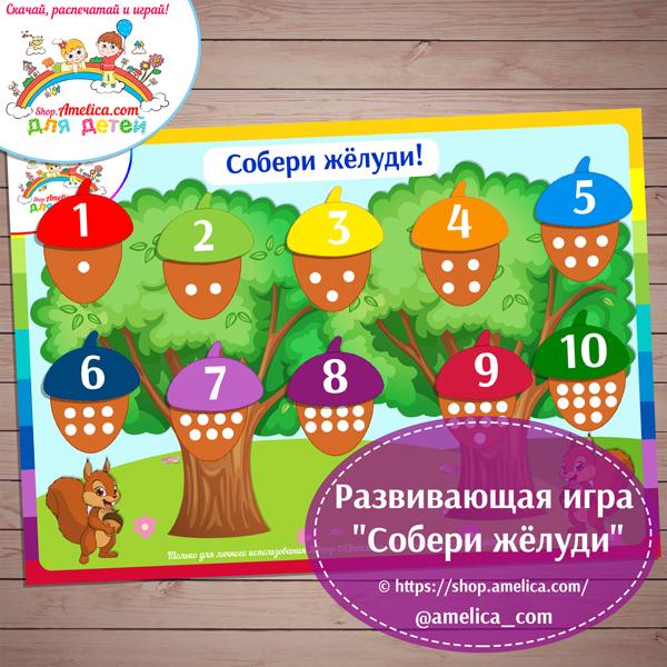 ИГРЫ НА ЛИПУЧКАХ! Дидактическая игра для малышей «Собери жёлуди - Цифры!» скачать для распечатки