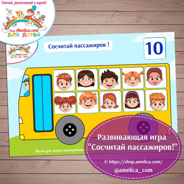 ИГРЫ НА ЛИПУЧКАХ! Дидактическая игра для малышей «Сосчитай пассажиров!» скачать для распечатки