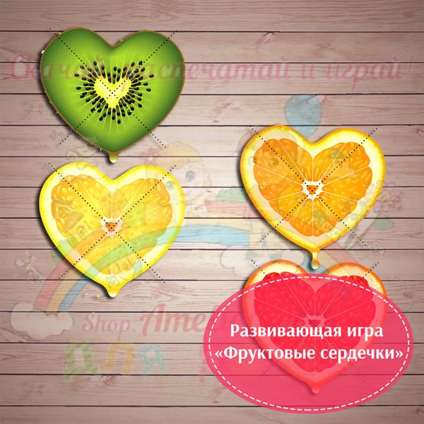 Настольные игры распечатай и играй! Развивающая игра «Фруктовые сердечки» скачать для печати