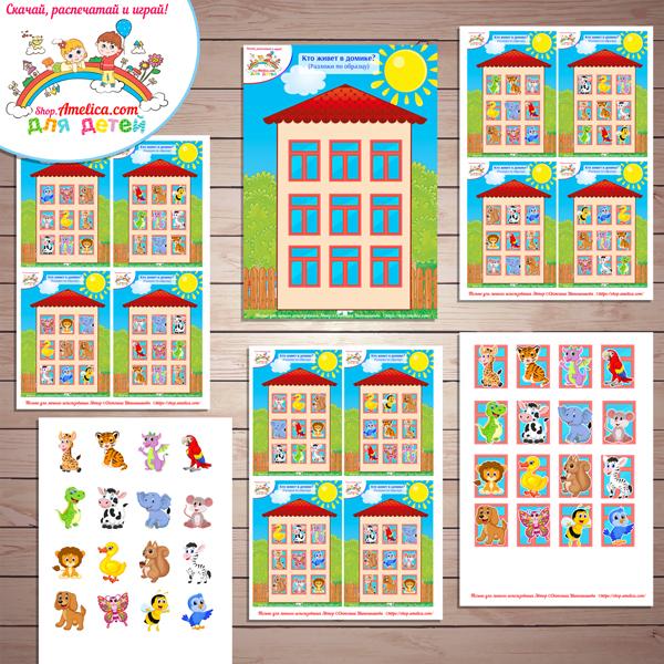 Дидактическая игра для малышей «Кто живет в домике»Дидактическая игра для малышей «Кто живет в домике»