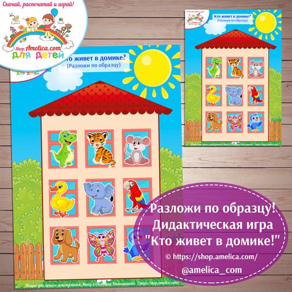 Дидактическая игра для малышей «Кто живет в домике»