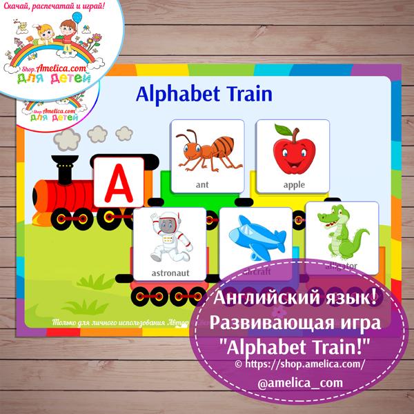 """Развивающее дидактическое пособие """"Alphabet Train"""" скачать для печати"""