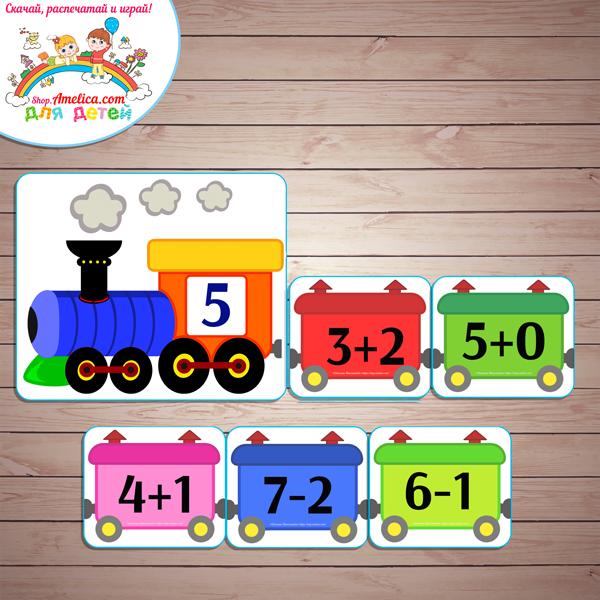 Дидактическая игра «Математический поезд» скачать для распечатки