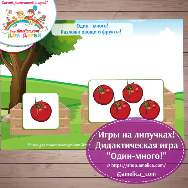 Дидактическая игра для малышей «Один - много» скачать для распечатки