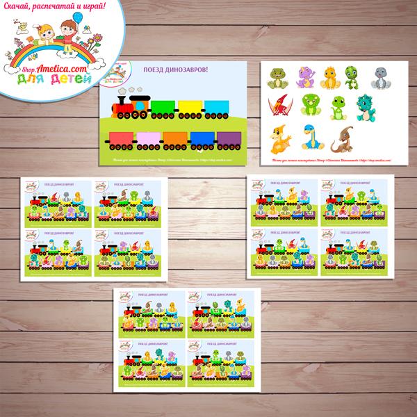 Дидактическая игра для малышей «Поезд динозавров»