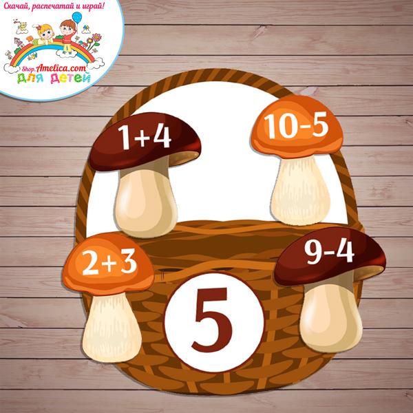 Математическая игра «Собери грибы» скачать для распечатки