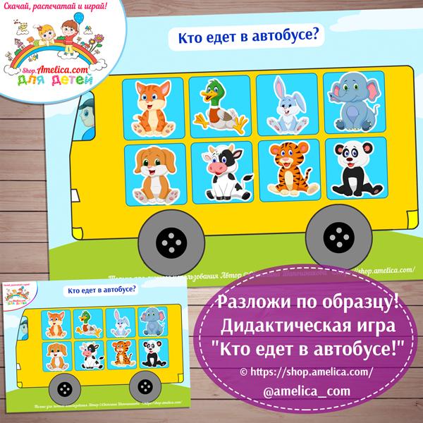Дидактическая игра для малышей «Кто едет в автобусе» скачать для распечатки