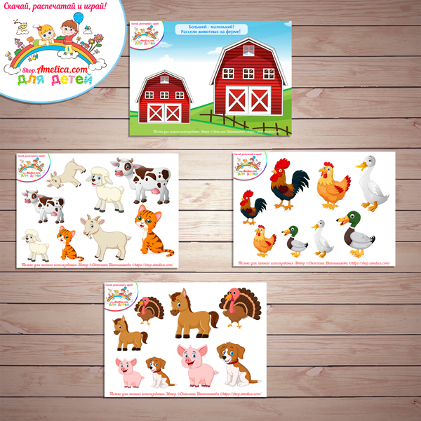 Дидактическая игра для малышей «Большой - маленький» скачать для распечатки