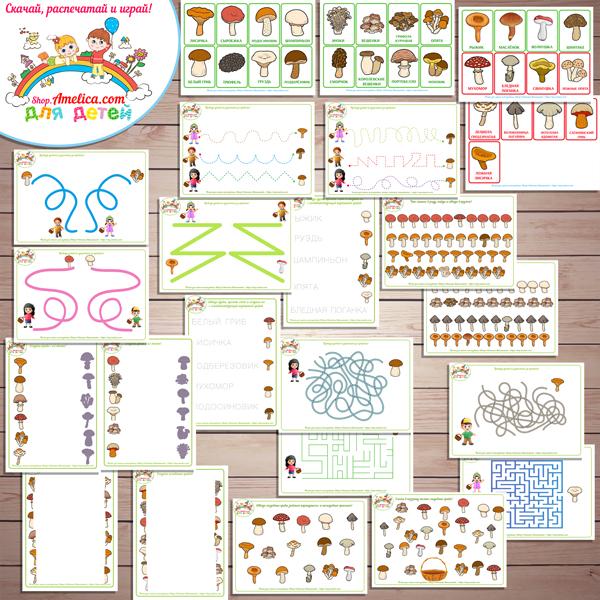 """Тематический комплект """"Грибы"""" игры и развивающий материал для детей скачать для печати"""