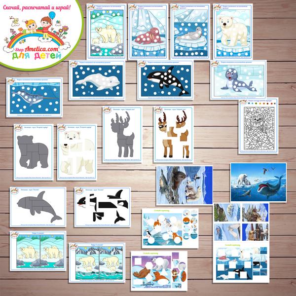 """Тематический комплект животные Севера. Тематический комплект развивающего материала для детей """"Кто живет на Севере?"""""""