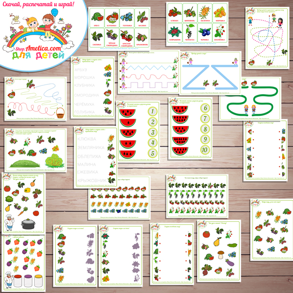 """Тематический комплект """"Ягоды"""" игры и развивающий материал для детей скачать для печати"""