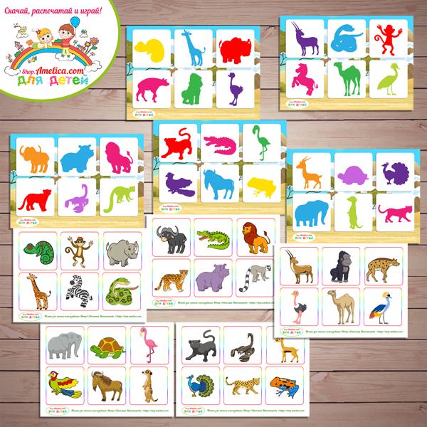 """Теневое лото """"Животные Африки"""" для детей шаблон скачать для печати"""