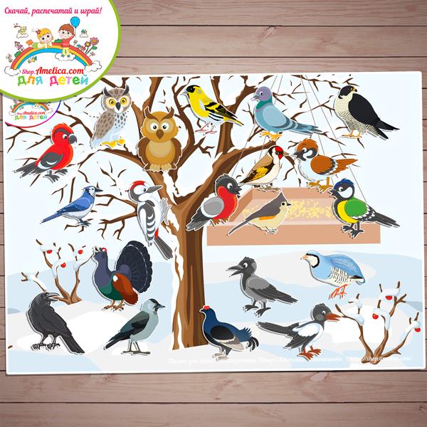 Игры на липучках! Дидактическая игра - аппликация «Зимующие птицы» скачать для распечатки