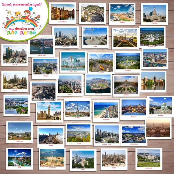 """Картинки столицы с названием для детей скачать, карточки """"Столицы"""""""