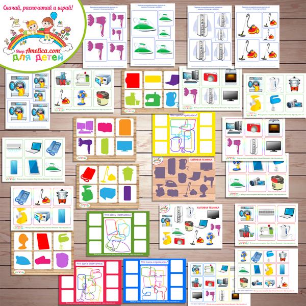 """Тематический комплект """"Бытовая техника"""" игры и развивающий материал для детей скачать для печати"""