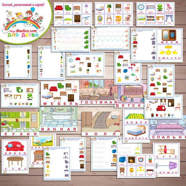 """Тематический комплект """"Мебель и предметы интерьера"""" игры и развивающий материал для детей скачать для печати"""