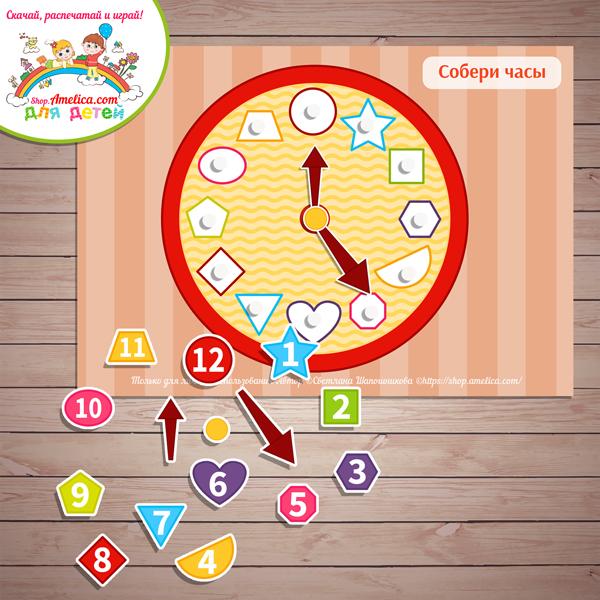 Игры на липучках! Дидактическая игра «Часы» скачать для распечатки