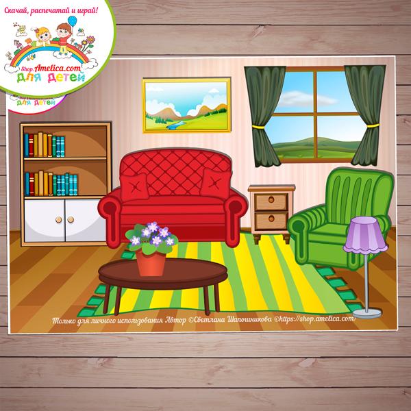Игры на липучках! Дидактическая игра «Мебель - Гостиная» скачать для распечатки