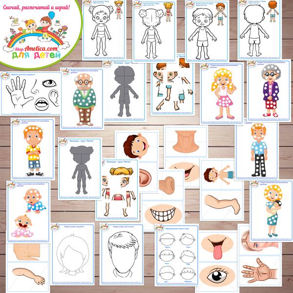 """Тематический комплект """"Тело человека. Часть 1. Внешнее строение"""" игры и развивающий материал для детей скачать для печати"""