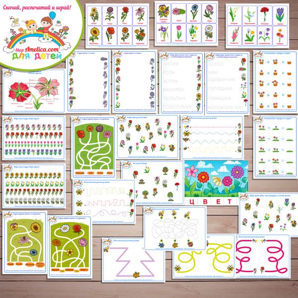 """Тематический комплект """"Цветы"""" игры и развивающий материал для детей скачать для печати"""