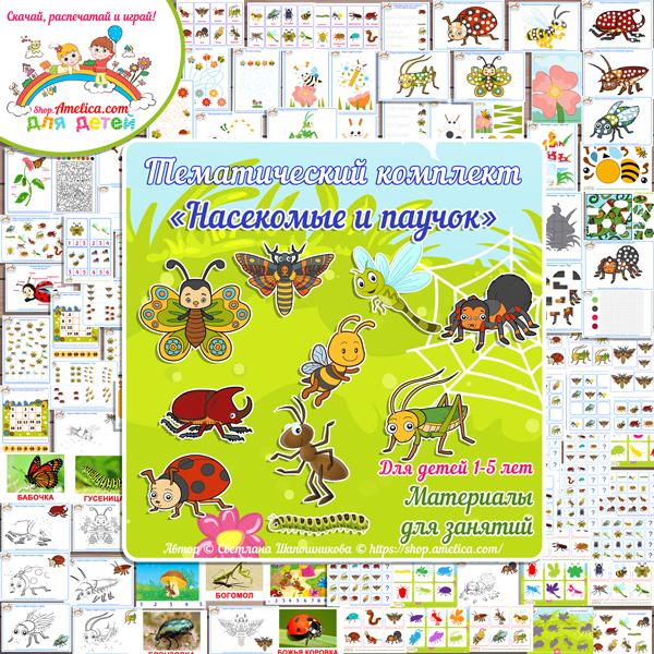 """Тематический комплект """"Насекомые и паучок"""" игры и развивающий материал для детей скачать для печати"""