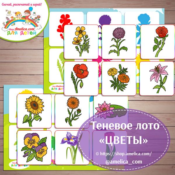 """еневое лото """"Цветы"""" для детей шаблон скачать для печати"""