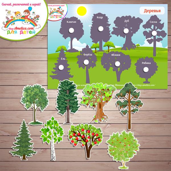 Игры на липучках! Дидактическая игра «Деревья» скачать для распечатки