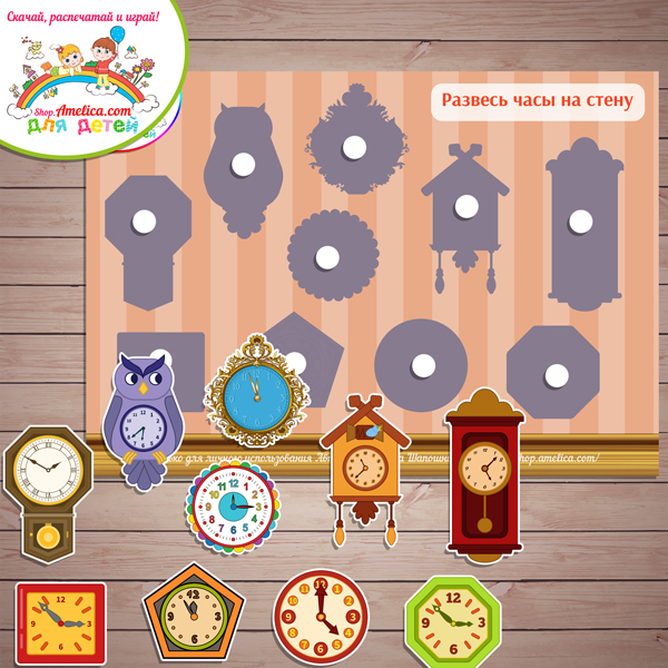 Игры на липучках! Дидактическая игра «Развесь часы» скачать для распечатки