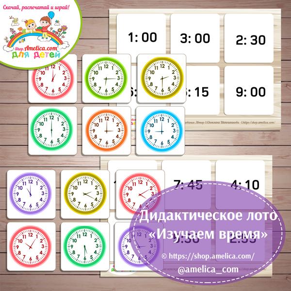 Дидактическая игра «Учим время» скачать для распечатки