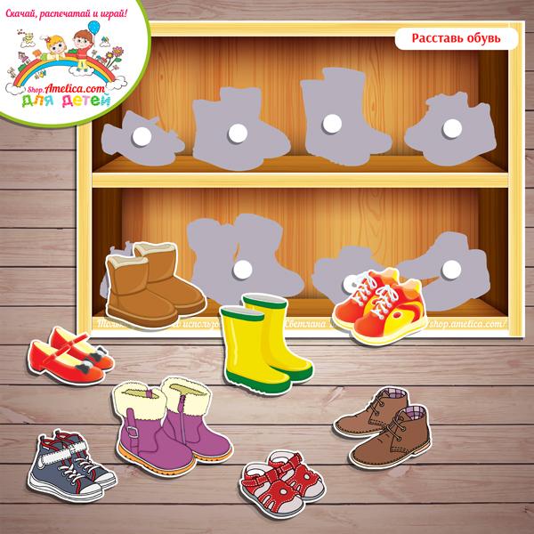 Игры на липучках! Дидактическая игра «Обувь» скачать для распечатки