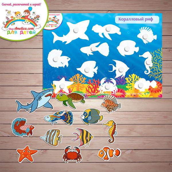 Игры на липучках! Дидактическая игра «Коралловый риф» скачать для распечатки