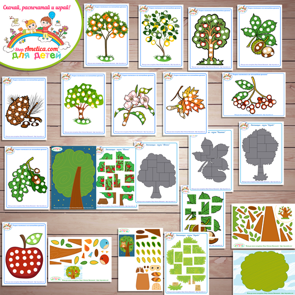 """Тематический комплект """"Деревья, плоды и листья"""" игры и развивающий материал для детей скачать для печати"""