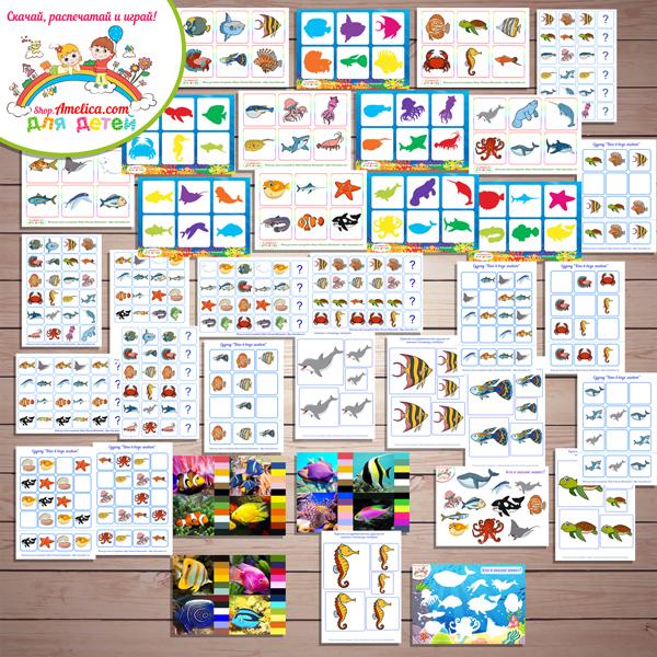 """Тематический комплект рыбы. Тематический комплект развивающего материала для детей """"Кто живет в воде?"""""""
