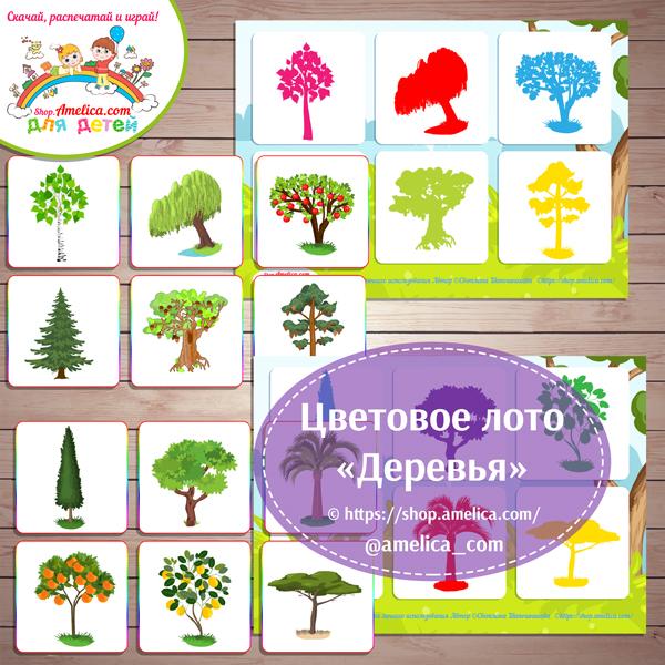 """Теневое лото """"Деревья"""" для детей шаблон скачать для печати"""