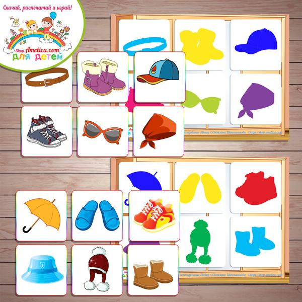 """Теневое лото """"Обувь и головные уборы"""" для детей шаблон скачать для печати"""