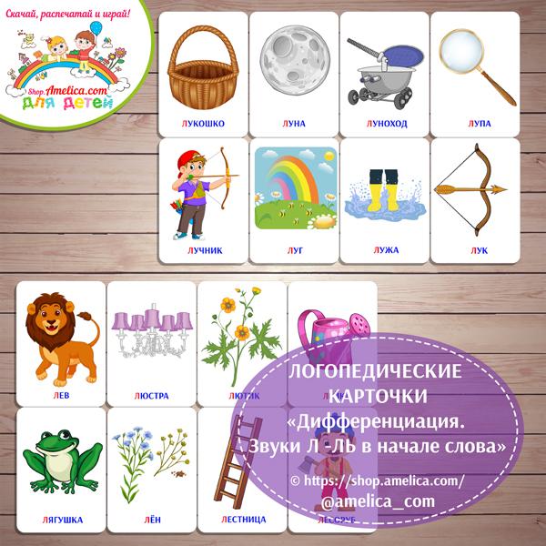 Логопедические карточки «Дифференциация. Звуки Л -ЛЬ в начале слова» скачать для печати