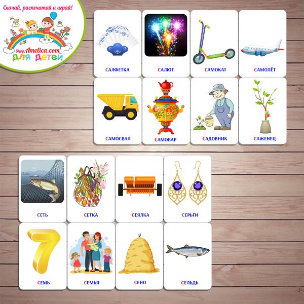 Пособие для логопеда! Логопедические карточки «Дифференциация. Звуки С-СЬ в начале слова» скачать для печати