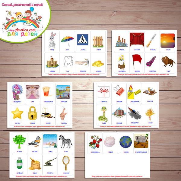 Пособие для логопеда! Логопедические карточки «Дифференциация. Звуки З -ЗЬ в начале слова» скачать для печати