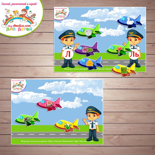 ЛОГОПЕДИЧЕСКОЕ ПОСОБИЕ для автоматизации и дифференциации звуков Л и Ль в начале слова «Самолёты»