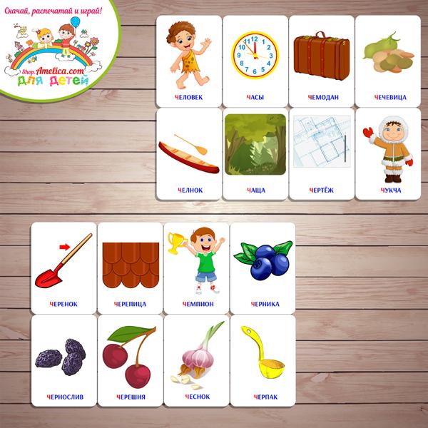Пособие для логопеда! Логопедические карточки «Автоматизация. Звук Ч в начале слова» скачать для печати