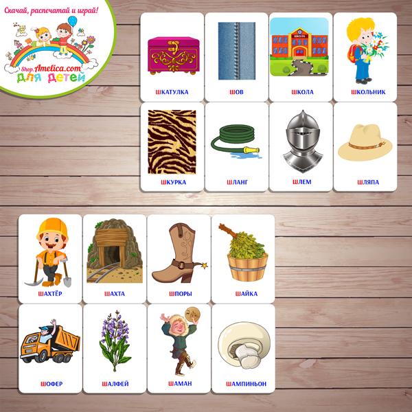 Пособие для логопеда! Логопедические карточки «Автоматизация. Звук Ш в начале слова» скачать для печати