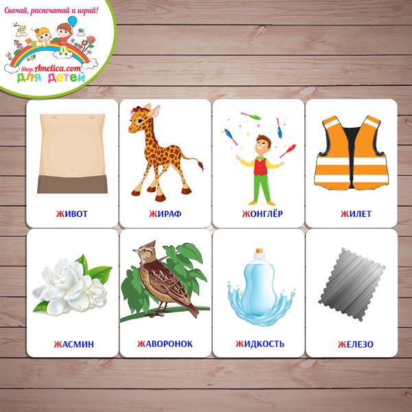 """Пособие для логопеда! Логопедические карточки """"Автоматизация. Звук Ж в начале слова"""" для развития речи и обогащения словарного запаса скачать для печати"""