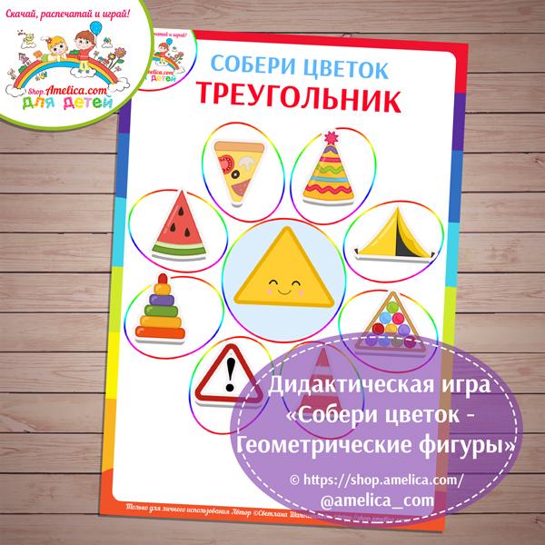 Дидактическая игра «Собери цветок - Геометрические фигуры» для детей шаблон скачать для печати