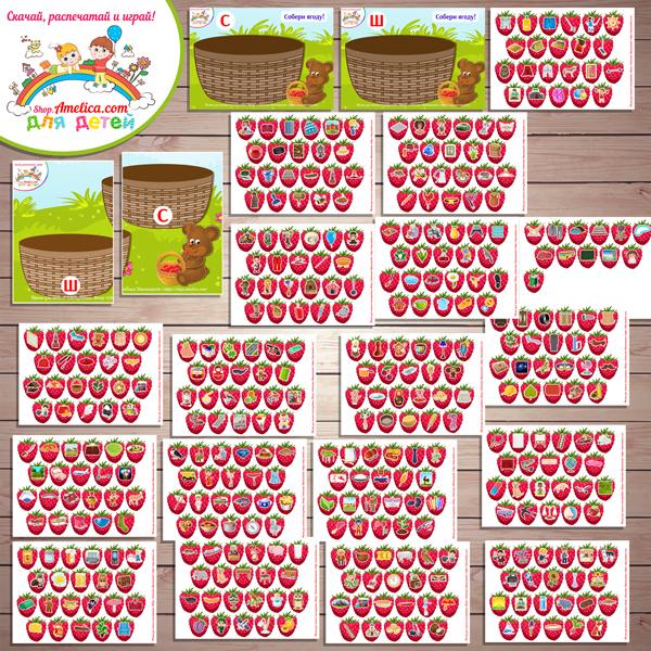 ЛОГОПЕДИЧЕСКОЕ ПОСОБИЕ «Собери ягоду!» Дифференциация и автоматизация звуков С - Ш в словах: начале, середине и в конце
