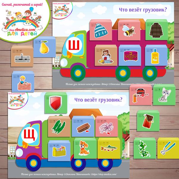 ЛОГОПЕДИЧЕСКОЕ ПОСОБИЕ «Что везёт грузовик?» Дифференциация и автоматизация звуков Ш - Щ в словах: