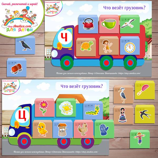 ЛОГОПЕДИЧЕСКОЕ ПОСОБИЕ «Что везёт грузовик?» Дифференциация и автоматизация звуков Ц - Ч в словах: начале, середине и в конце