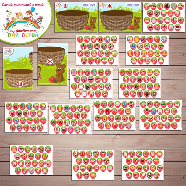 ЛОГОПЕДИЧЕСКОЕ ПОСОБИЕ «Собери ягоду!» Дифференциация и автоматизация звуков Ж - Ш в словах: начале, середине и в конце