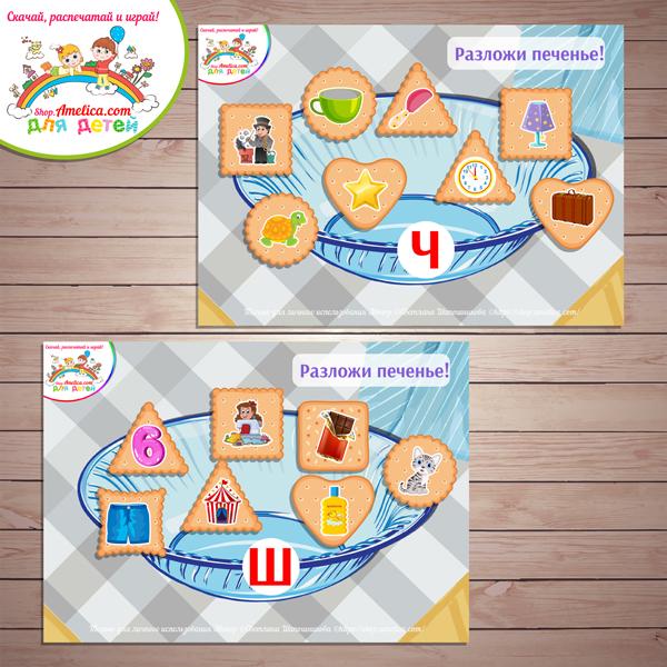 ЛОГОПЕДИЧЕСКОЕ ПОСОБИЕ «Разложи печенье». Дифференциация и автоматизация звуков Ч - Ш в словах: начале, середине и в конце